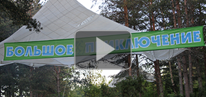 Видео «Большое Приключение» Дмитрия и Матвея Шпаро