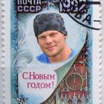 Памятная почтовая марка, выпущенная Почтой СССР в 1982 году в честь рождения Кирилла Вшивцева