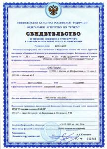 Свидетельство туроператора ВНТ 014507