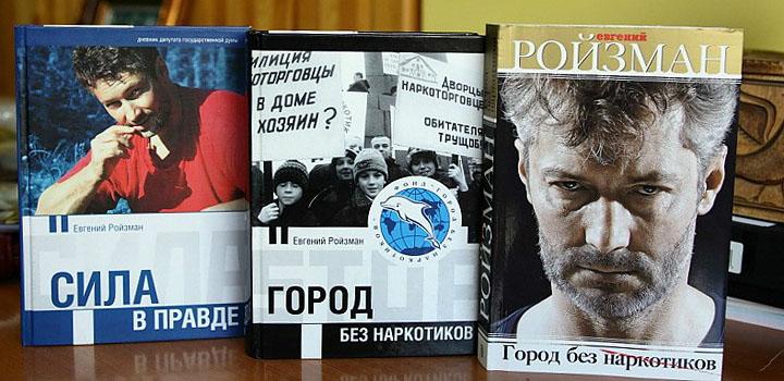 Книги Е. Ройзмана