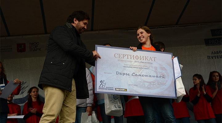 Приз получает победитель конкурса 2016 года Дарья Семешкина