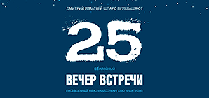 25vecher