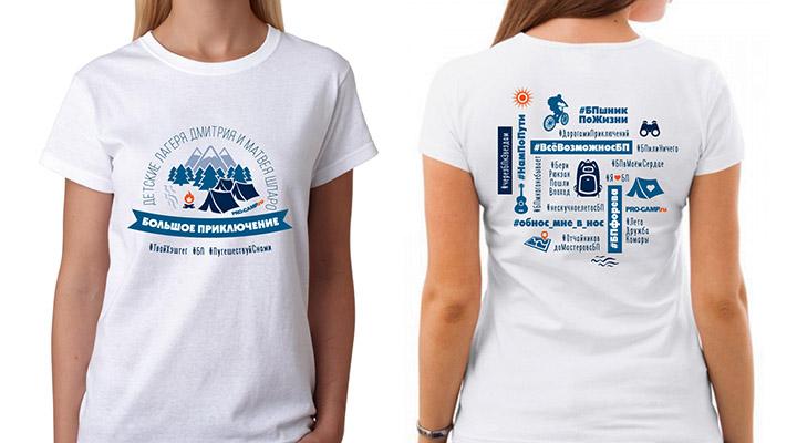 Приз конкурса – эксклюзивные футболки «Большого Приключения».