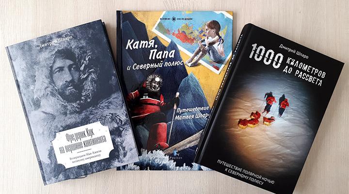 Книга – лучший подарок путешественнику!