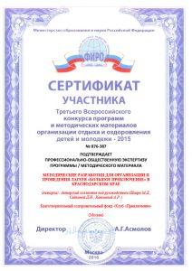 Сертификат Третьего всероссийского конкурса программ и методических материалов организации отдыха и оздоровления детей и молодежи
