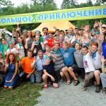 «Большое Приключение» в Краснодарском крае