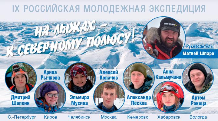 Команда молодежной полярной экспедиции 2016 года.