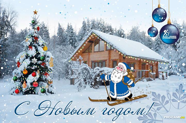 Дед Мороз «Большого Приключения» спешит с рюкзаком подарков!
