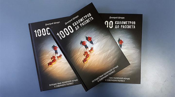 «1000 километров до рассвета», изд. «Паулсен», тираж 2000 экз.