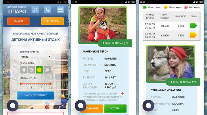 Запущена мобильная версия сайта Pro-camp.ru