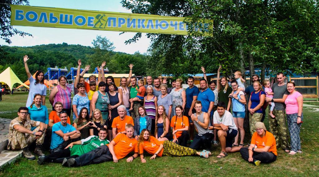 Коллектив «Большого Приключения» в Краснодарском крае